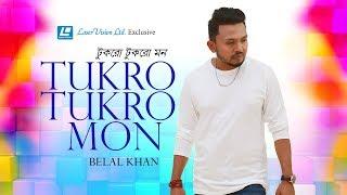 Tukro Tukro Mon Belal Khan Mp3 Song Download