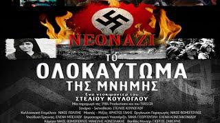 tvxs.gr/ Νεοναζί: Το Ολοκαύτωμα της Μνήμης