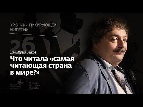 Дмитрий Быков I