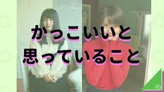 【長濱ねる】かっこいいと思っていること「欅坂46ANN、オールナイトニッポン」