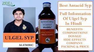 How To Control Acidity | Best Antacid For Acidity | Get Relieve From Acidity | Ulgel Review | Hindi