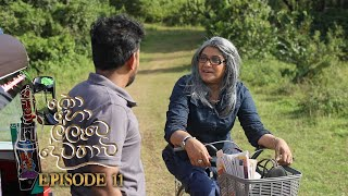 Kohollawe Dewathavi | Episode 11 - (2021-02-23) | ITN Thumbnail
