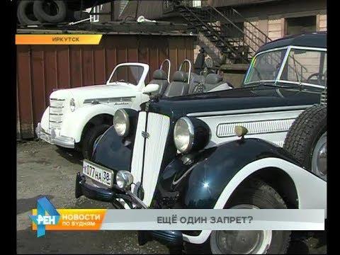 Идея запретить эксплуатацию старых машин взбудоражила иркутских автовладельцев