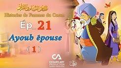 Histoires de Femmes du Coran   Ép 21   Ayoub épouse (1) - قصص النساء في القرآن