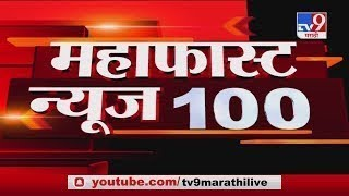 MahaFast News 100   महाफास्ट न्यूज 100   5.30 PM   15 September 2020-TV9