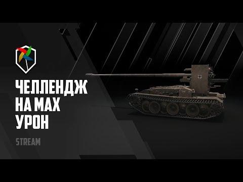 ЧЕЛЛЕНДЖ НА MAX УРОН   ОТ КЛАНА BLADE   21:00МСК WoT Blitz
