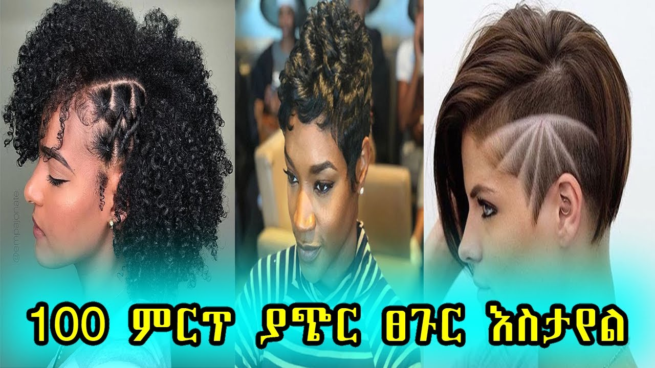 Ethiopia: 100 ምርጥ ያጭር ፀጉር እስታየል / 100 Best Short Hairstyles For Black Women With Relaxed Hair ...