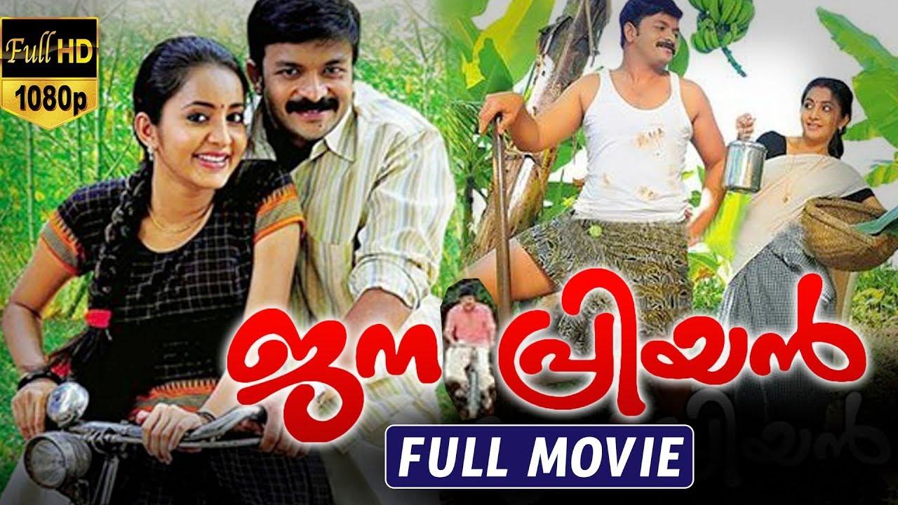 Download Janapriyan-ജനപ്രിയൻ Malayalam Full Movie   Jayasurya   Manoj K.Jayan   Bhama   TVNXT