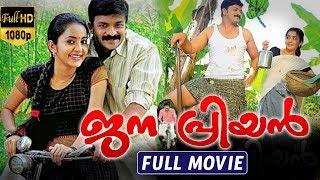Janapriyan-ജനപ്രിയൻ Malayalam Full Movie   Jayasurya   Manoj K.Jayan   Bhama   TVNXT