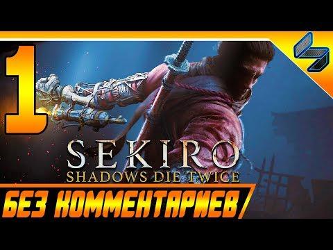 Sekiro Shadows Die Twice ➤ Прохождение Без Комментариев На Русском #1 ➤ PS4 Pro [1080p 60FPS]