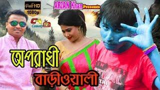 অপরাধী বাড়িওয়ালী/chikon ali new comedy skit/OPORADHI BARIWALI/বাসা ভাড়া কত ঝামেলা