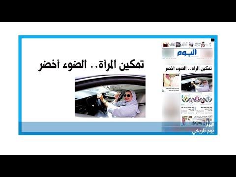 السعودية: التاريخ يدون يوم قيادة المرأة للسيارة  - نشر قبل 1 ساعة