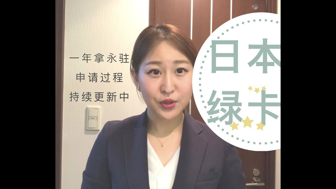 how to become a permanent resident of japan