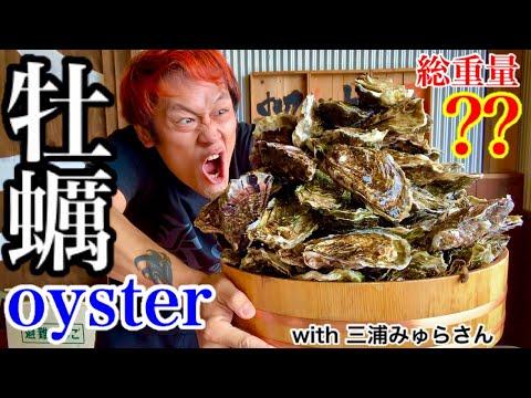 あず 牡蠣 もえ