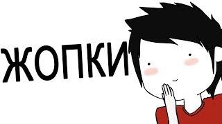 Жопки (Русский Дубляж) - Domics
