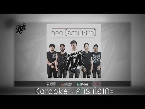 กอด(ความเหงา) - MASCOT [Karaoke คาราโอเกะ]