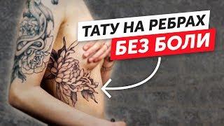 Как сделать ТАТУ НА РЕБРАХ. Полный процесс нанесения татуировки на рёбра