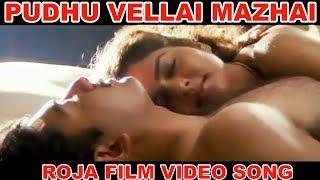 Pudhu Vellai Mazhai Song | Roja | Arvind Swamy, Madhoo | A. R. Rahman | Balasubrahmanyam, Chithra