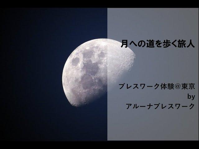 月への道を歩く旅人