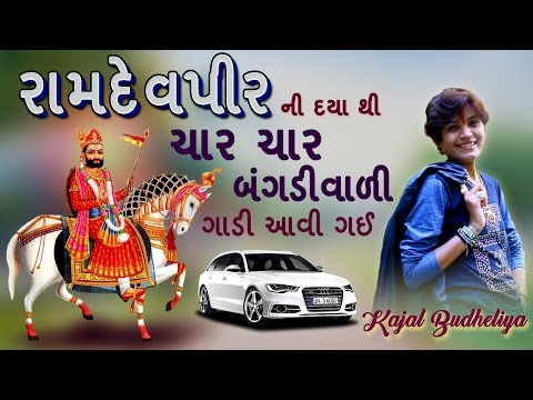 Char Bangdi Vadi Gadi - Kajal Budheliya (FULL VIDEO ) | Gujarati Dj Mix Song 2017 | Ramdevpir Song