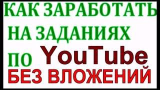 120 рублей в час на заданиях и сразу вывод