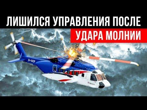 От Удара Молнии Вертолет Лишился Управления Посреди Северного Моря