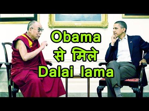 White house में Dalai Lama से मिले Barack Obama, China को ऐतराज