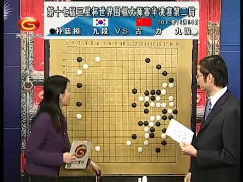 第18届三星围棋_《围棋赛场》第17届三星杯半决赛 朴廷桓vs古力 第2局 - YouTube