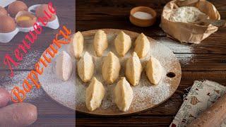 Ленивые вареники с творогом Очень быстро Нежные и мягкие Lazy dumplings with cottage cheese recipe