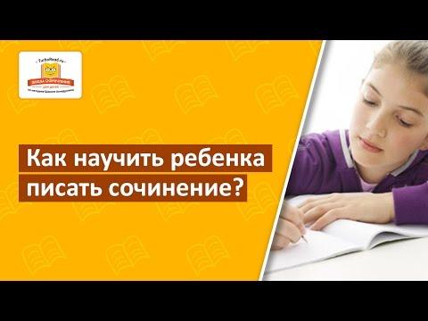 Как написать сочинение по русскому языку 5 класс
