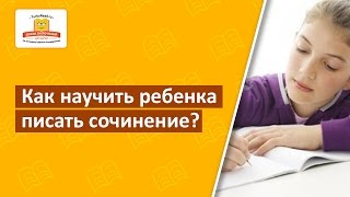 📝 Как научить ребенка писать сочинение? Методика на базе интеллект-карт [Школа скорочтения] thumbnail