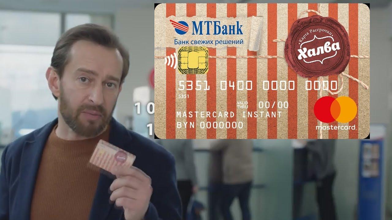 как взять кредит на карту халва совкомбанк