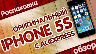 Apple iPhone 5S | ОРИГИНАЛ С ALIEXPRESS