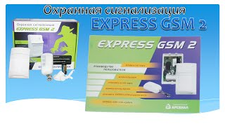 Охранная сигнализация Express GSM 2(Охранная сигнализация Express GSM 2 http://roadhistory.ru/expgsm-2 Беспроводной GSM сигнализатор. Определяет движение, сообщает..., 2014-08-24T03:52:41.000Z)