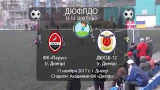 "ФК ""Парус"" - ДЮСШ-12 (08). 11.11.2017"