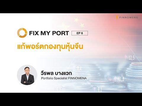 แก้พอร์ตกองทุนหุ้นจีน | FIX MY PORT EP.06