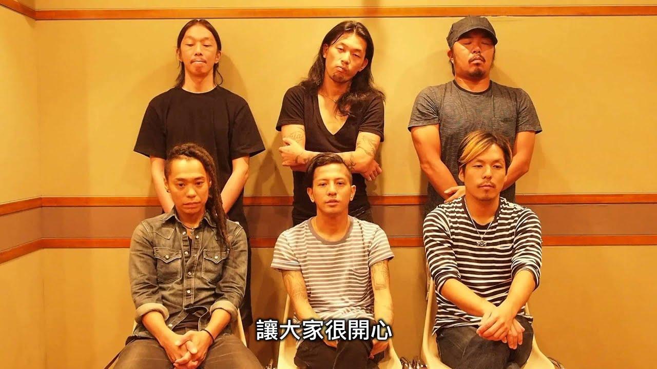 Dragon Ash《臺灣獨家訪問》Part.1 - YouTube