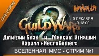 ● Guild Wars 2 - Вселенная MMO