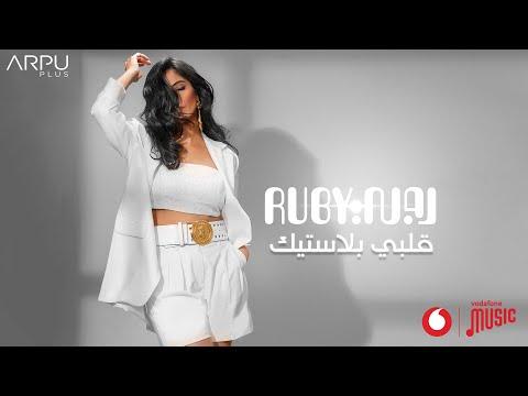 Ruby - Alby Plastic [Official Lyrics Video] | روبي - قلبي بلاستيك