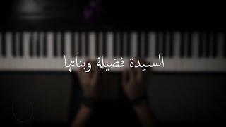 موسيقى بيانو - السيدة فضيلة وبناتها - عزف علي الدوخي