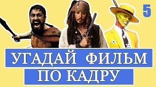 УГАДАЙ ФИЛЬМ ПО КАДРУ #5
