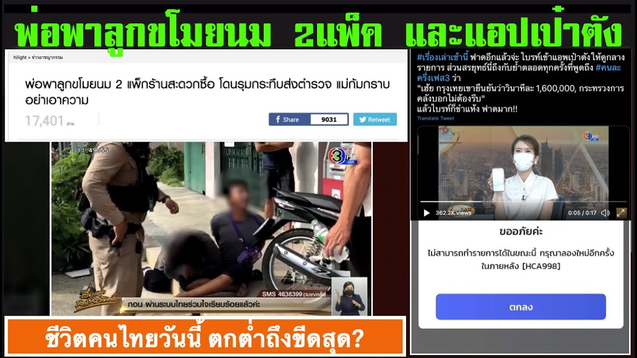 """ข่าวยามบ่าย 14 -06 : ชีวิตคนไทยวันนี้ """"พ่อพาลูกขโมยนม สองแพ็ค""""และ""""นั่งรอเข้าแอปเป๋าตัง หวังต่อชีวิต"""""""