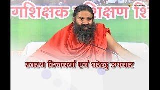 Swasth Dinacharya & Home Remedies by Swami Ramdev | 15 Oct 2016 (Part 1)