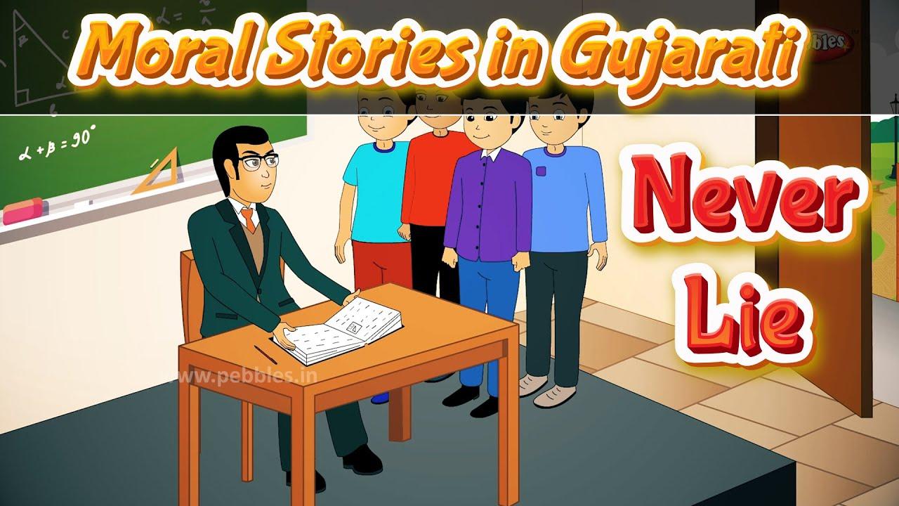 Never Lie Story in Gujarati | Moral Stories in Gujarati | Bedtime Stories | Pebbles Kids Stories