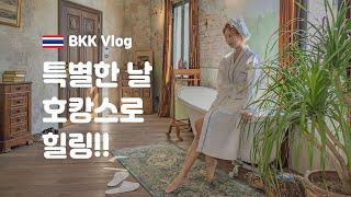 [Eng] Bangkok Vlog, HBD, hotel…