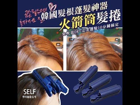 Rocket Hair Volume Clip (3PCs/set)韩国制蓬松火箭筒发卷夹(一套3个)