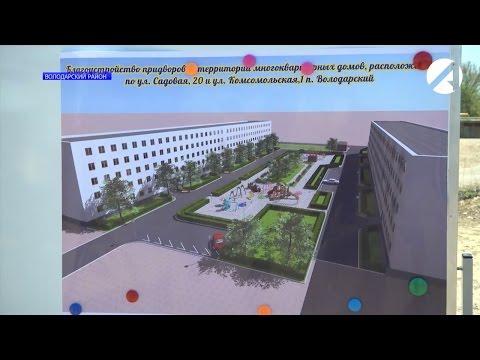 Посёлок Володарский стал участником программы «Комфортная городская среда»
