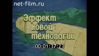 ВНИИПРХ времен СССР. Новые технологии для прудового рыбоводства