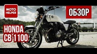 Мотоцикл Honda CB1100 - #ОБЗОР  / Классика мотоциклетного жанра