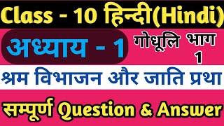Hindi class 10 chapter 1 | bihar board class 10 hindi | class 10 hindi chapter 1 bihar board | 10th